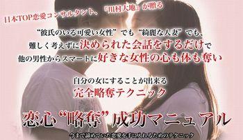 """恋心""""略奪""""成功マニュアル.jpg"""